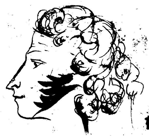 А.С. Пушкин (1799 - 1837). Автопортрет